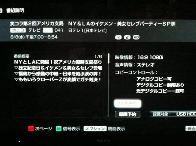 20120803-020914.jpg