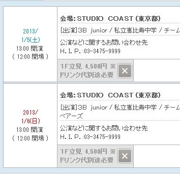 スタダ芸能3部祭り201302
