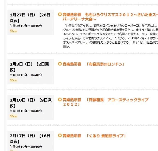 NHK音楽熱帯夜