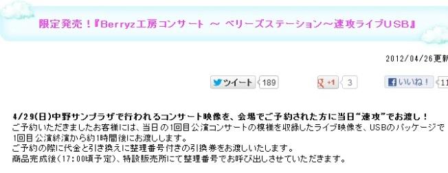 Berryz工房コンサート ~ ベリーズステーション~速攻ライブUSB