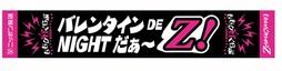 ニッポン放送ももクロクラブ バレンタインマフラータオル