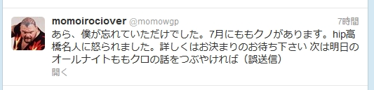 momowgp201302271800