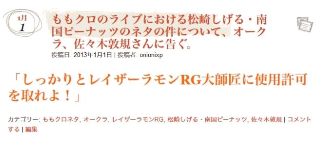 20130101投稿RG