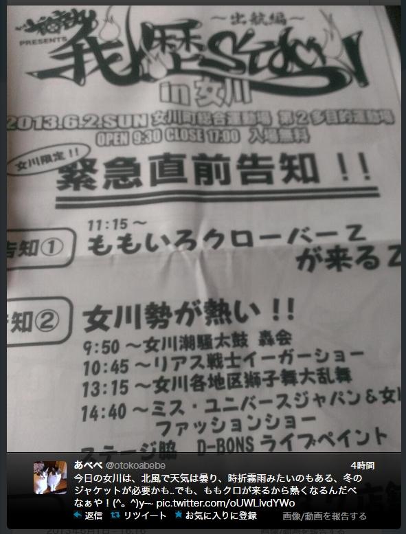 ももクロ 201306021115 我歴stock in 女川