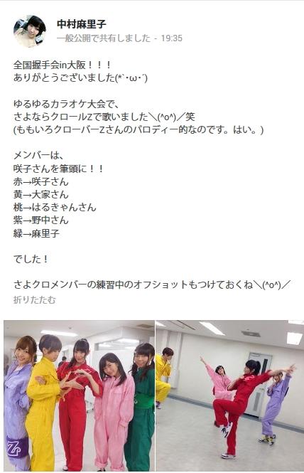 20131005ぐぐたすさよクロ中村麻里子