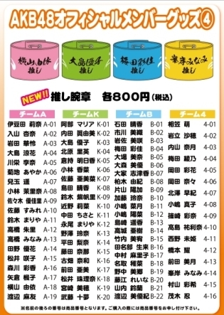 20131122【大握手会】グッズ販売のお知らせ