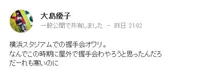20131221大島優子