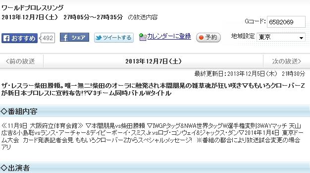 2131207新日本プロレスももクロ出演.jpg