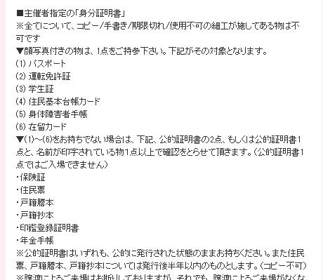 AKBGチケット認証方法20131229