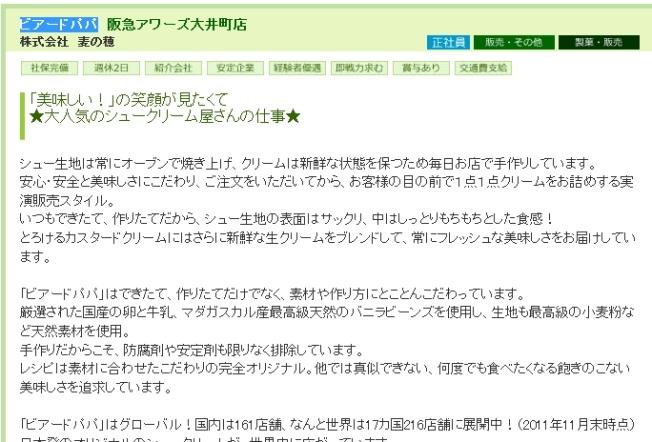 大井町阪急ビアードパパ