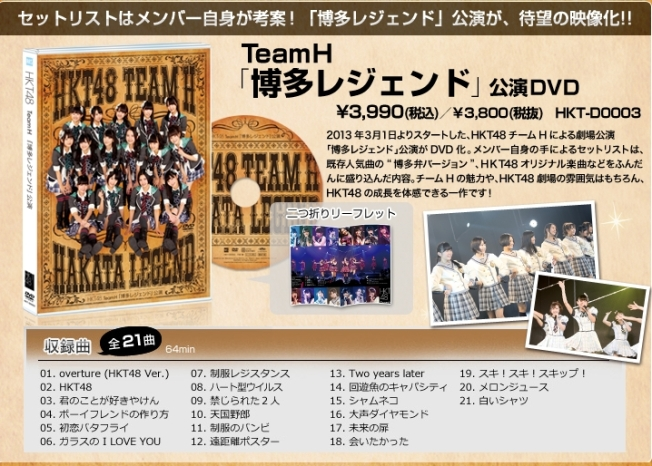 2014.01.09 HKT48 TeamH 「博多レジェンド」 DVD02