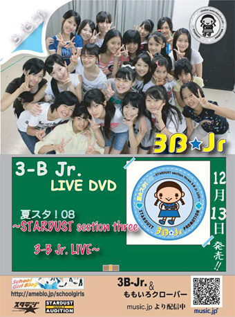 3bjr_live_summer_dvd