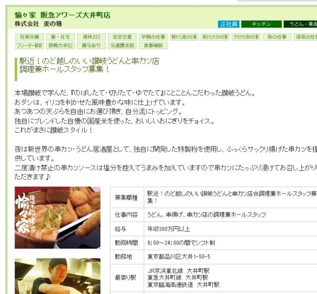 愉々家 阪急アワーズ大井町店