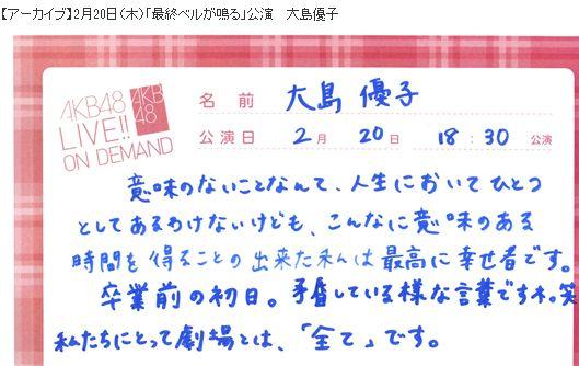 20140220大島優子メッセージカード