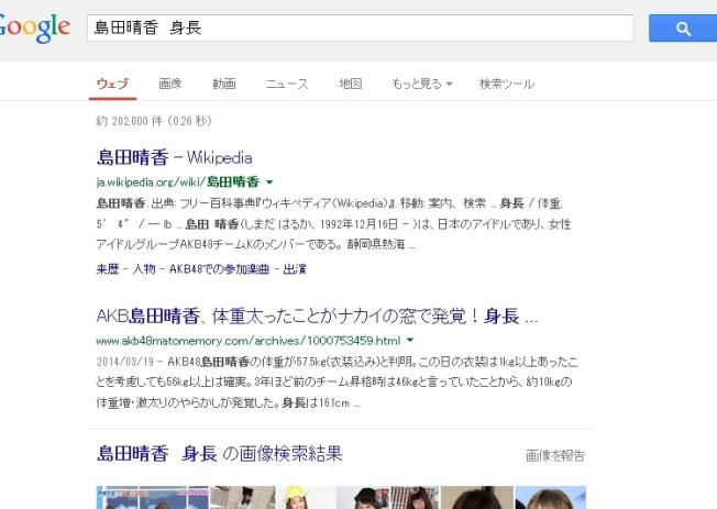 島田晴香身長google