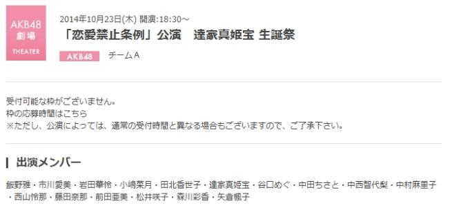 20141023AKB劇場内容