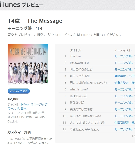 moning musume message itunes store