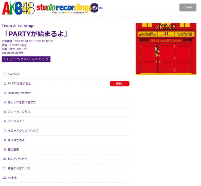 AKB48studiorecordingsteama1st
