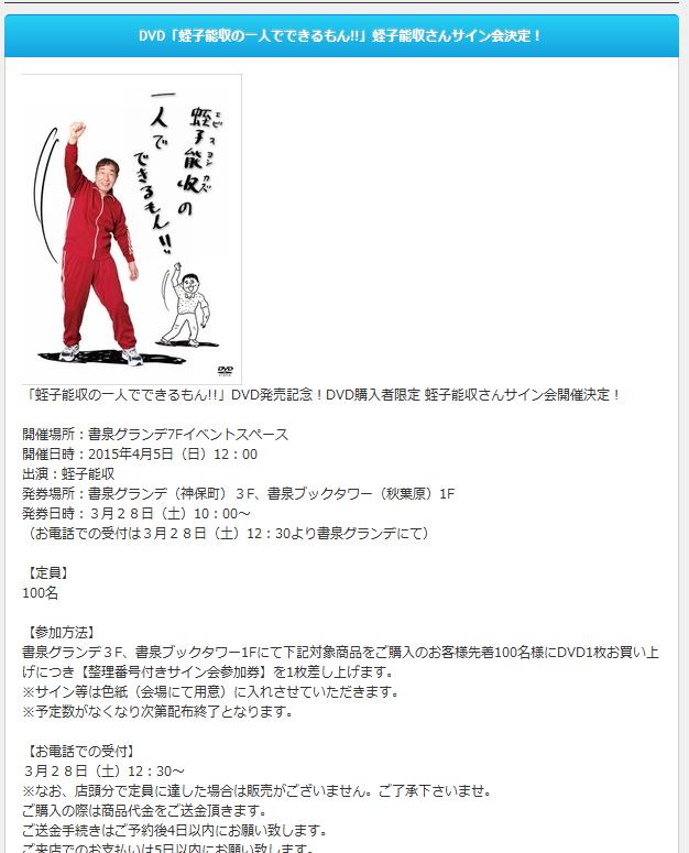 20150405蛭子能収サイン会