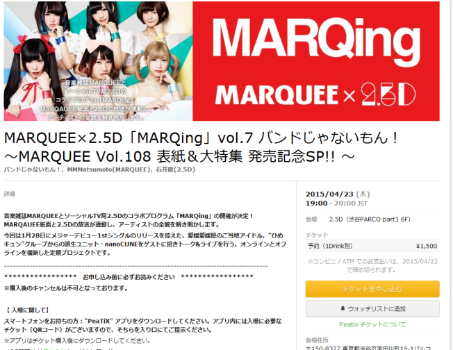 20150423marqing07nanocune