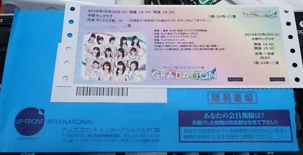 20150505モーニング娘チケット