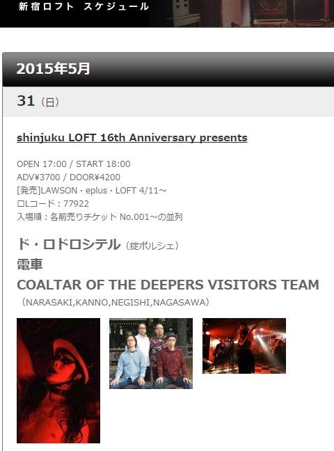 20150531新宿ロフトCOTD2