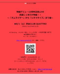 20150801特撮ライブ告知
