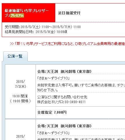 さまx~ずライブ10発売日リスト2