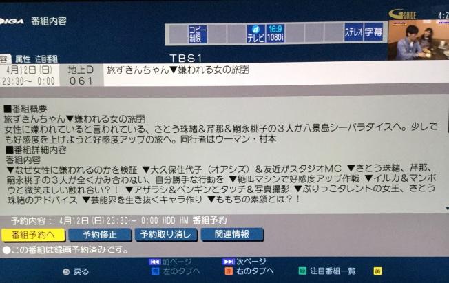 20150412ももち旅ずきんちゃん
