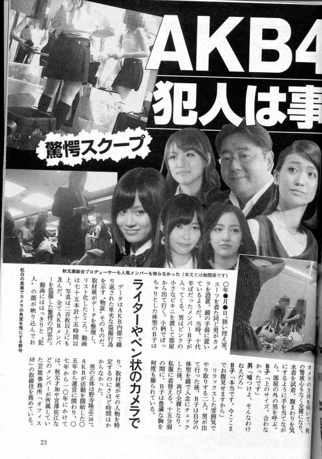 201503文春p23