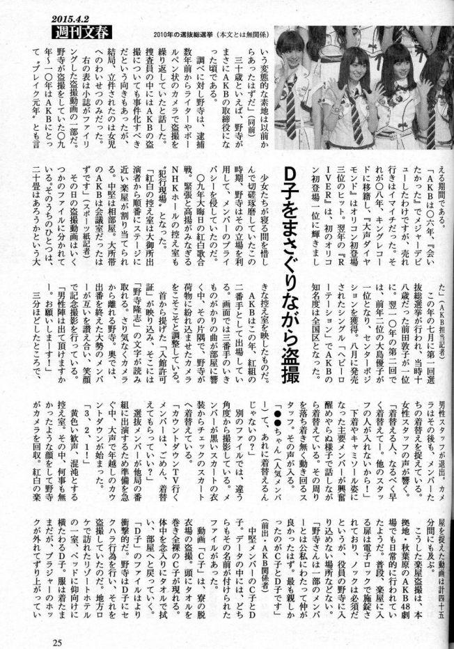 201503文春p25