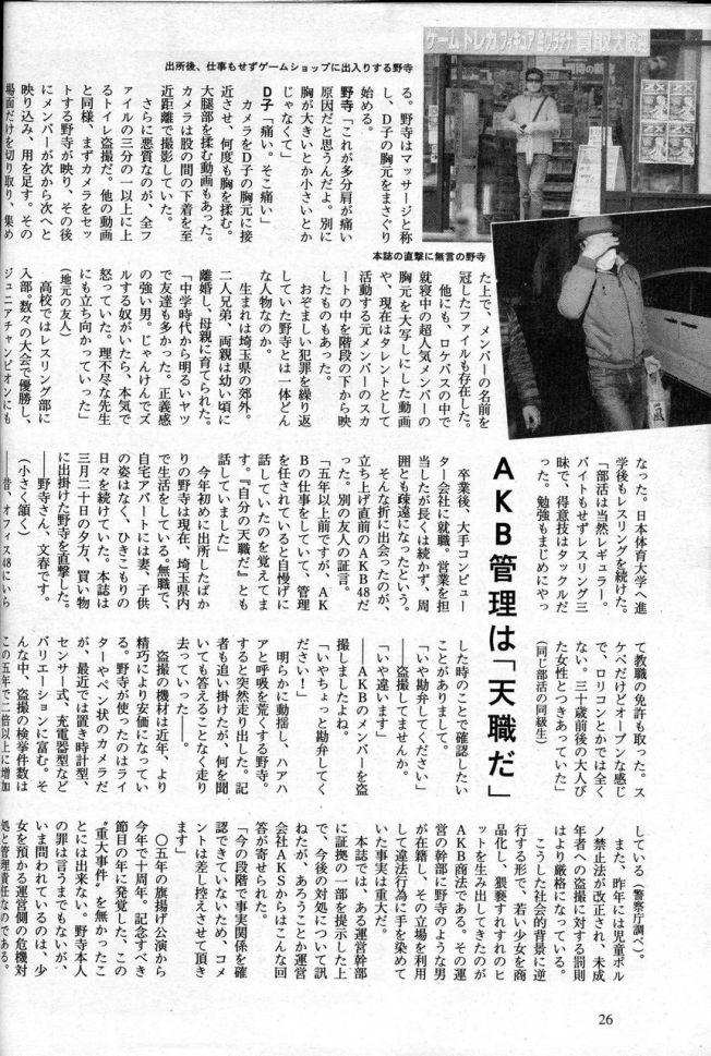 201503文春p26