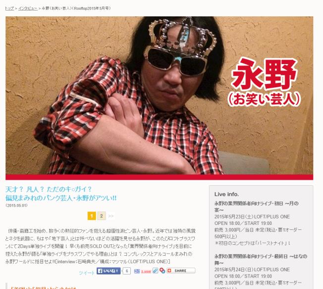 2015-05-01_永野インタビュー