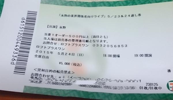 20150523永野