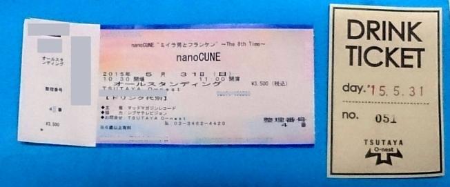 20150531nanoCUNEチケット