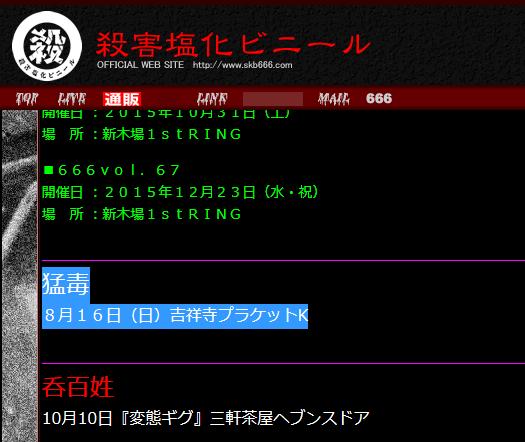 20150826猛毒ライブ告知