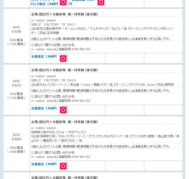 a-nation island<第一体育館※7.31・8.3-6公演>