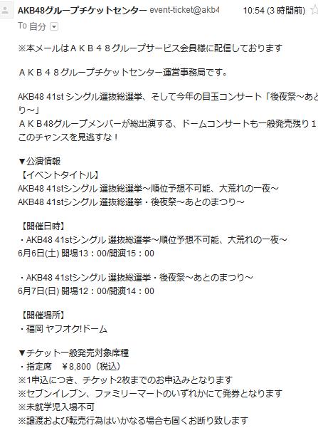 AKB48 41st シングル選抜総選挙チケットPR