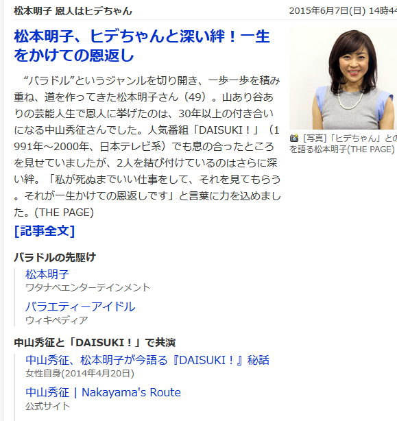 20150607yahoonews松本明子