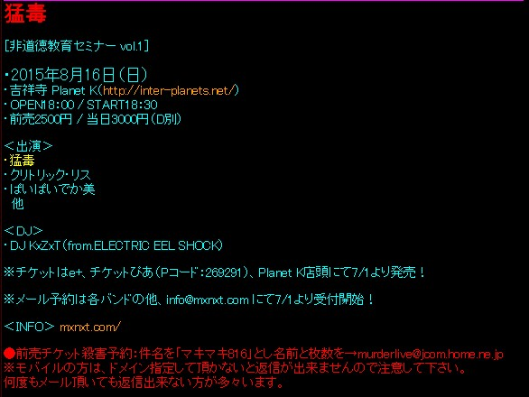 20150816猛毒ライブ告知2