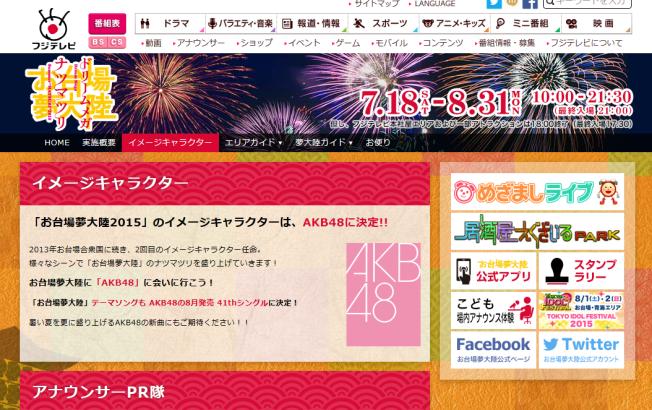 2015総選挙ヤラセネタ3