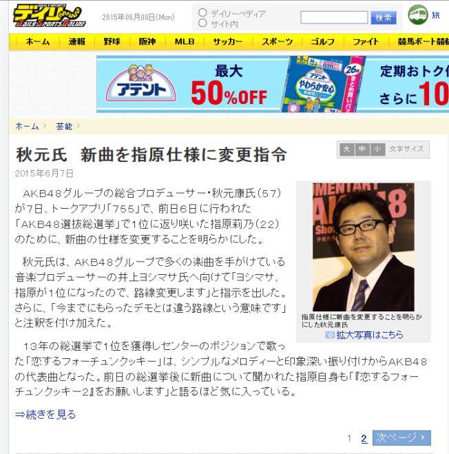 2015総選挙ヤラセネタ5