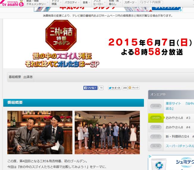2015総選挙ヤラセネタ6