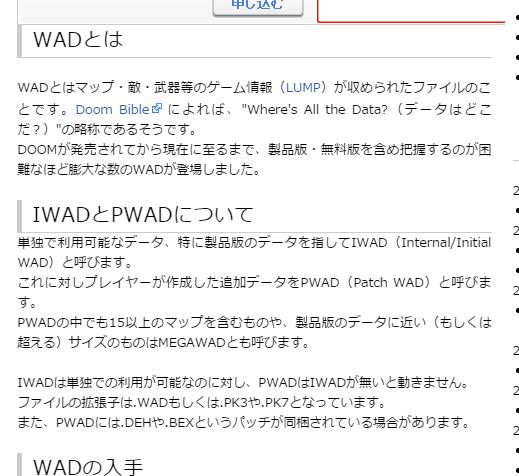WADについて
