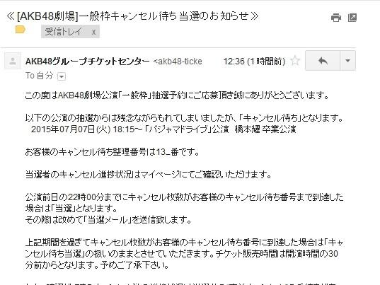 20150706_チームBキャンセル待ち