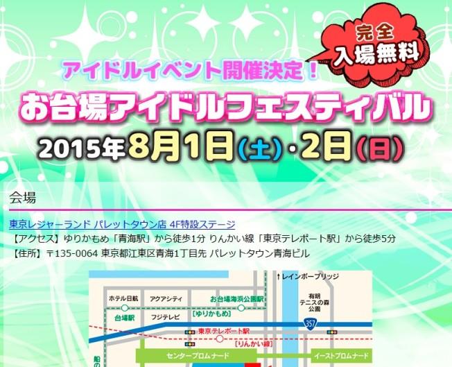 お台場アイドルフェスティバル2015-1