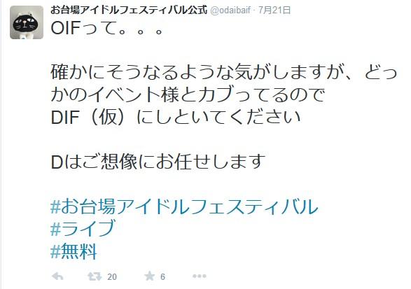 お台場アイドルフェスティバル2015-3