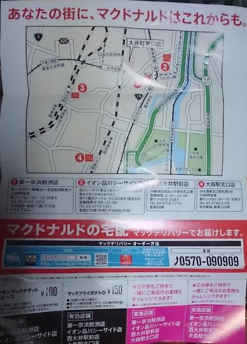 マクドナルド大井町東口店閉店予告2