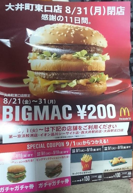 マクドナルド大井町東口店閉店予告1
