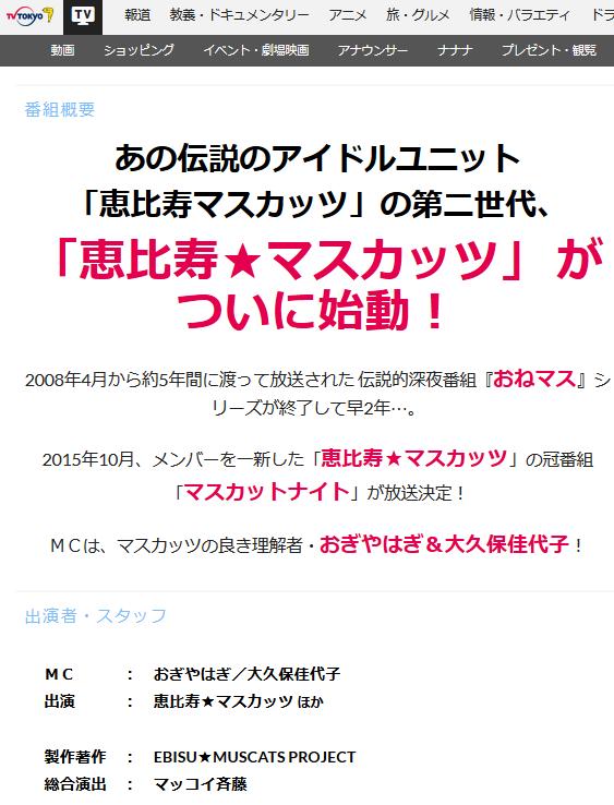 恵比寿★マスカッツ、マスカットナイト1
